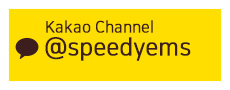 speedyems kakaotalk